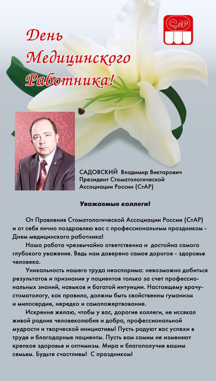 Поздравление президента с днем медицинского работника 2015